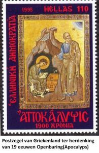 postzegel Hellas 1995